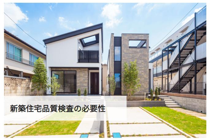 サン住宅品質検査株式の画像4