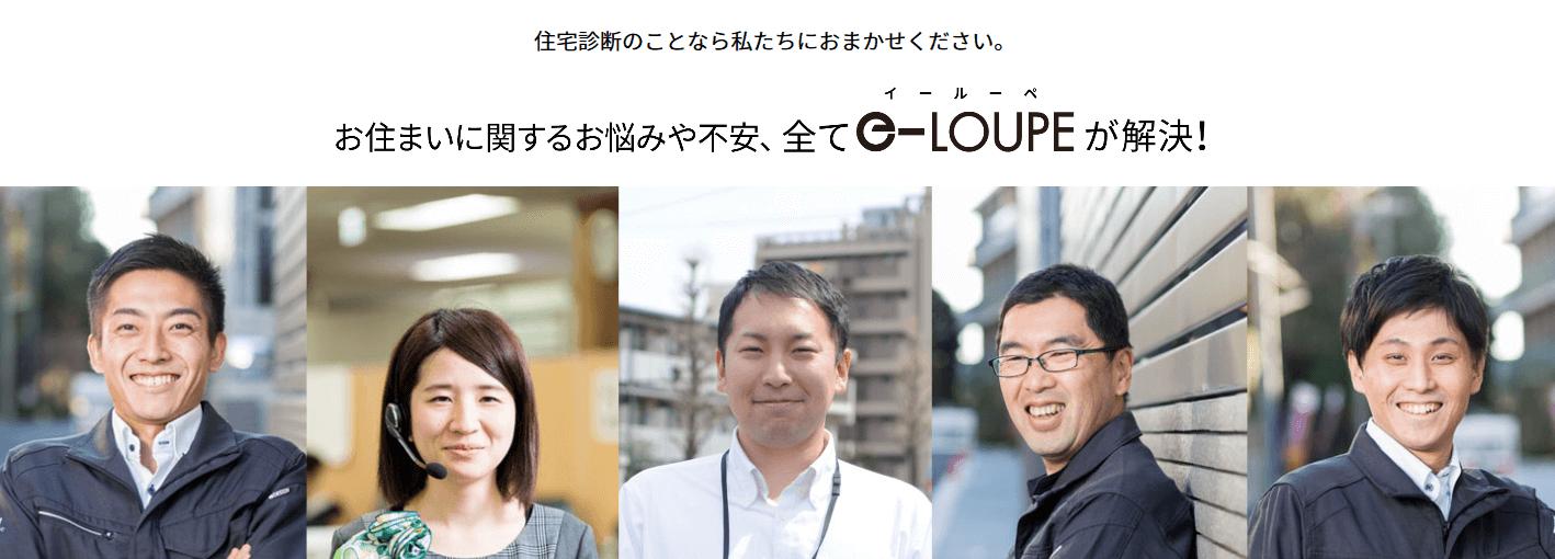 e-LOUPE[イールーペ](株式会社 テオリアハウスクリニック)の画像1